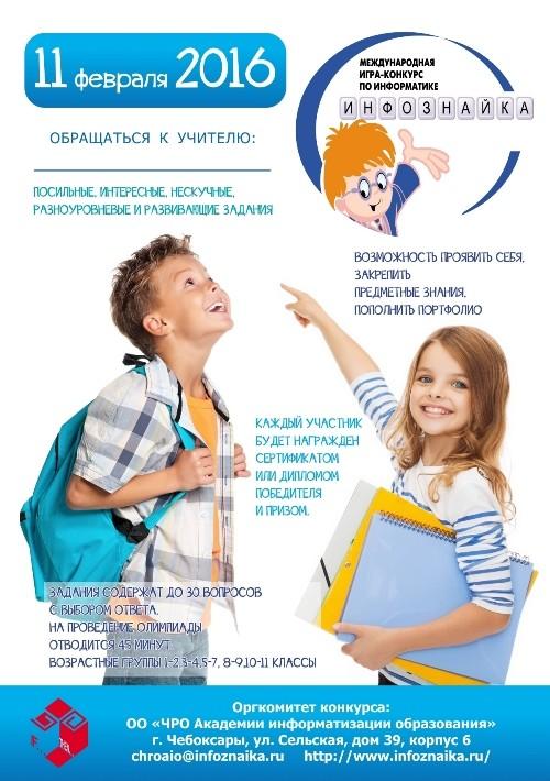 Олимпиадные задание по информатике инфознайка 8-9 классы