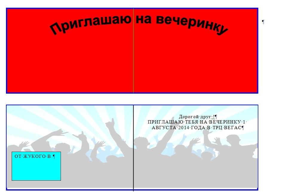Автор:  Жуков Виктор