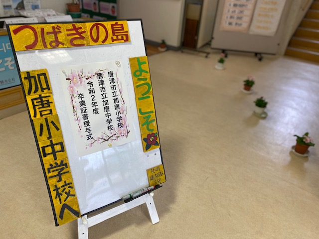 【加唐島】加唐小中学校 卒業式