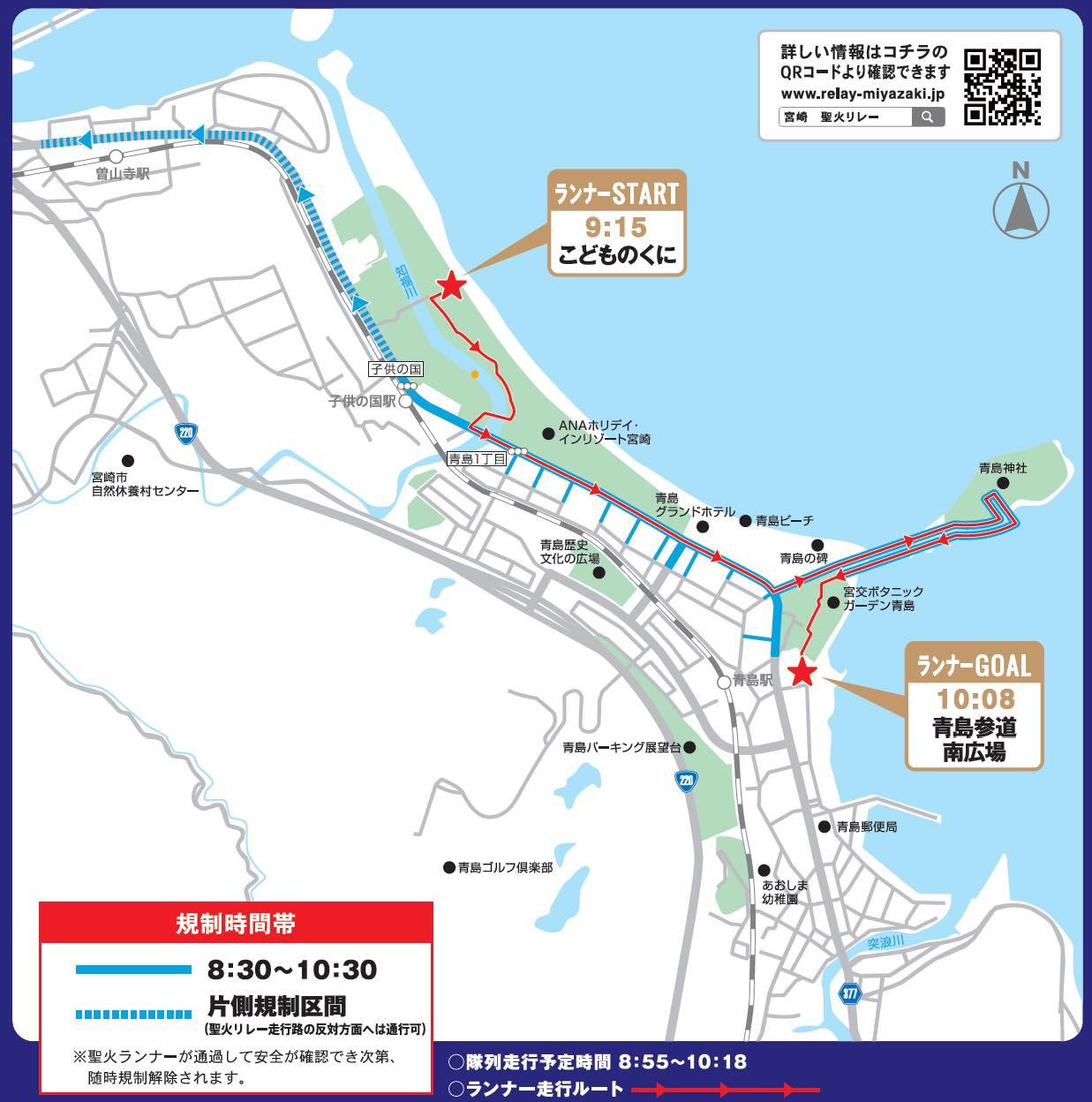 TOKYOオリンピック聖火リレーに伴う交通規制について