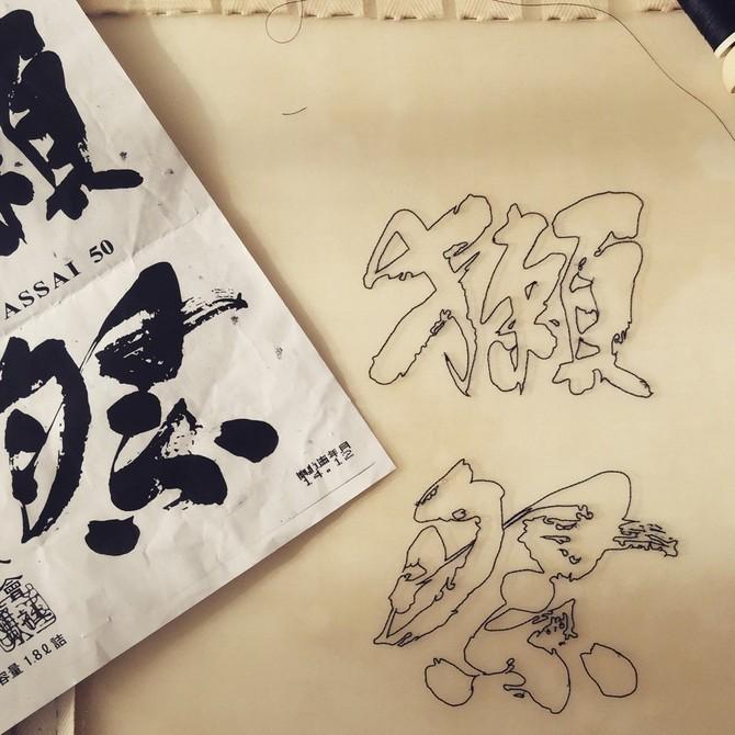 日本酒 獺祭のロゴ ステッチのみ