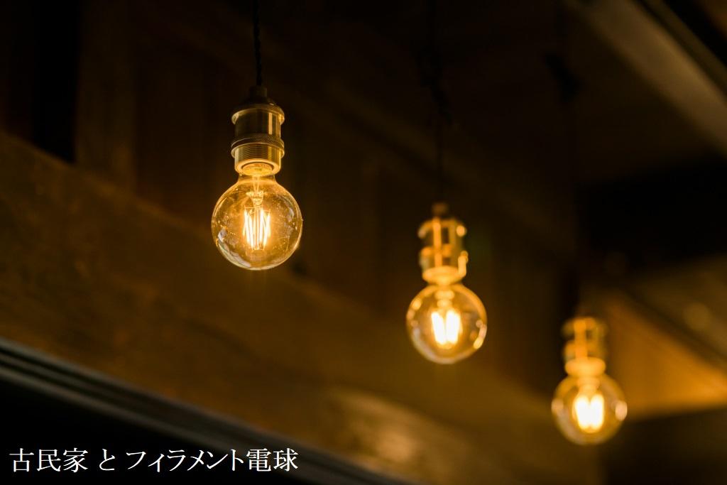 古民家とフィラメント電球