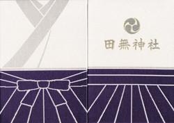 田無神社 紫袴