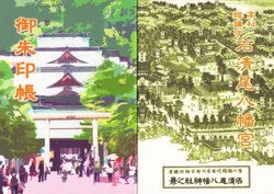石清尾八幡宮