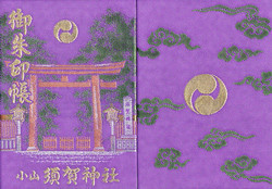小山須賀神社