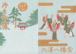 北沢八幡神社 北沢八幡宮