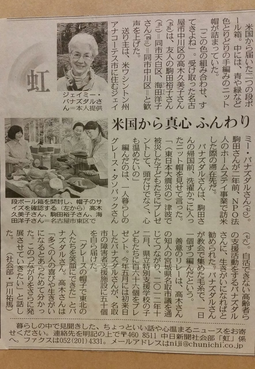 Newspaper Article @ Nagoya