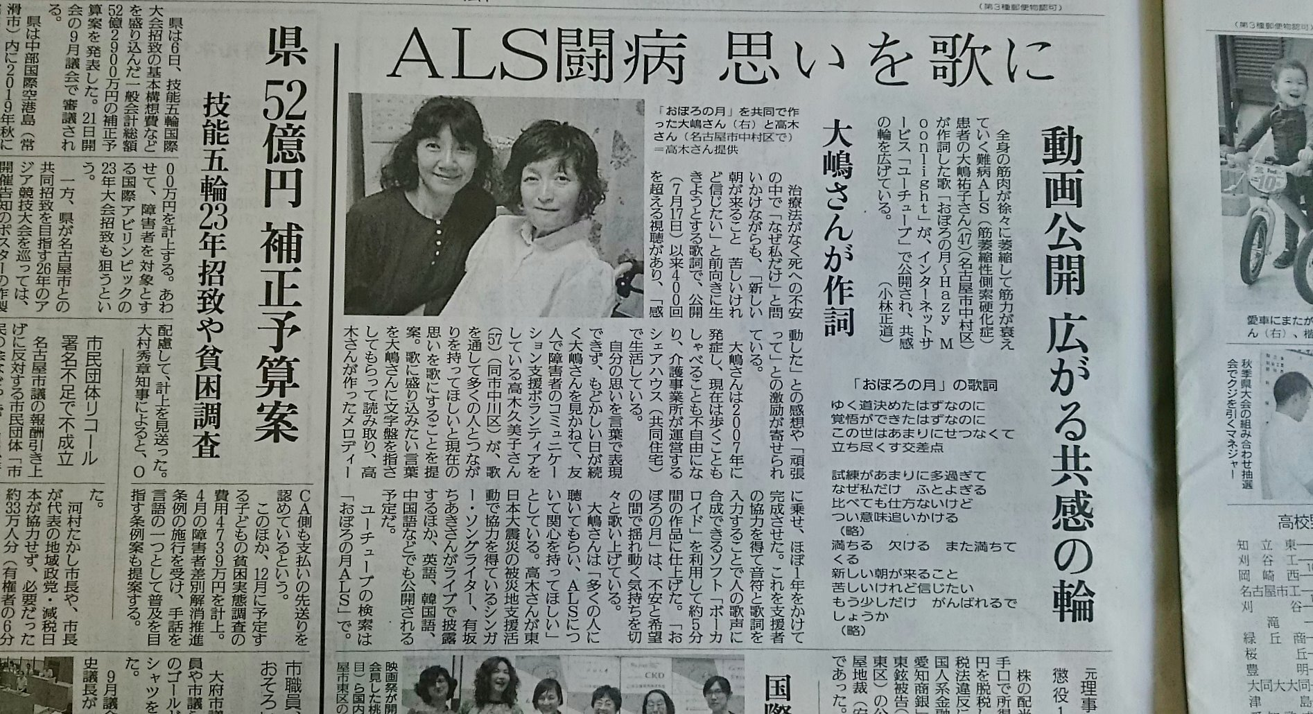 "The Yomiuri Article about ""Hazy Moonlight"""