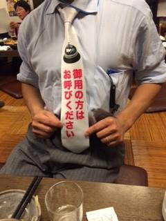 その名も「カンジ」さんという幹事さん、大忙しの大活躍! こんなピッタシのネクタイあり?!
