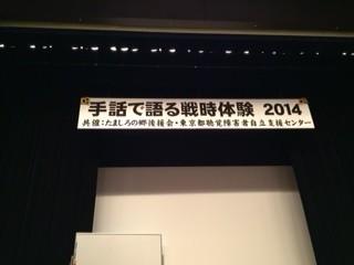 会場となった赤坂区民センター