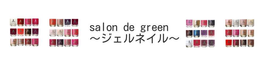 浜松市中区美容院 サロン・ド・グリーン ジェルネイル 春 夏 秋 冬 オフ デザイン