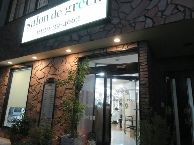 浜松市中区美容院 サロン・ド・グリーン 金土深夜26時まで 遅くまで営業してます