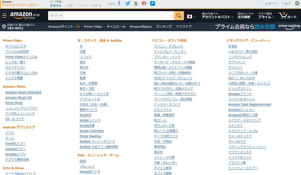 AmazonのHTMLマップ