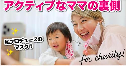 Hiroで縫製のバイリンガールちかさんのオリジナルマスクがYouTubeで視聴できます