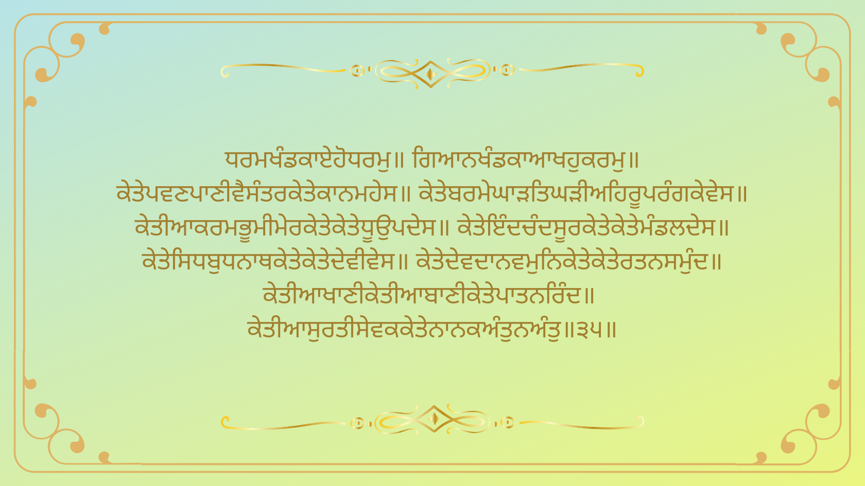 Dharam Khand Kaa Ayho Dharam
