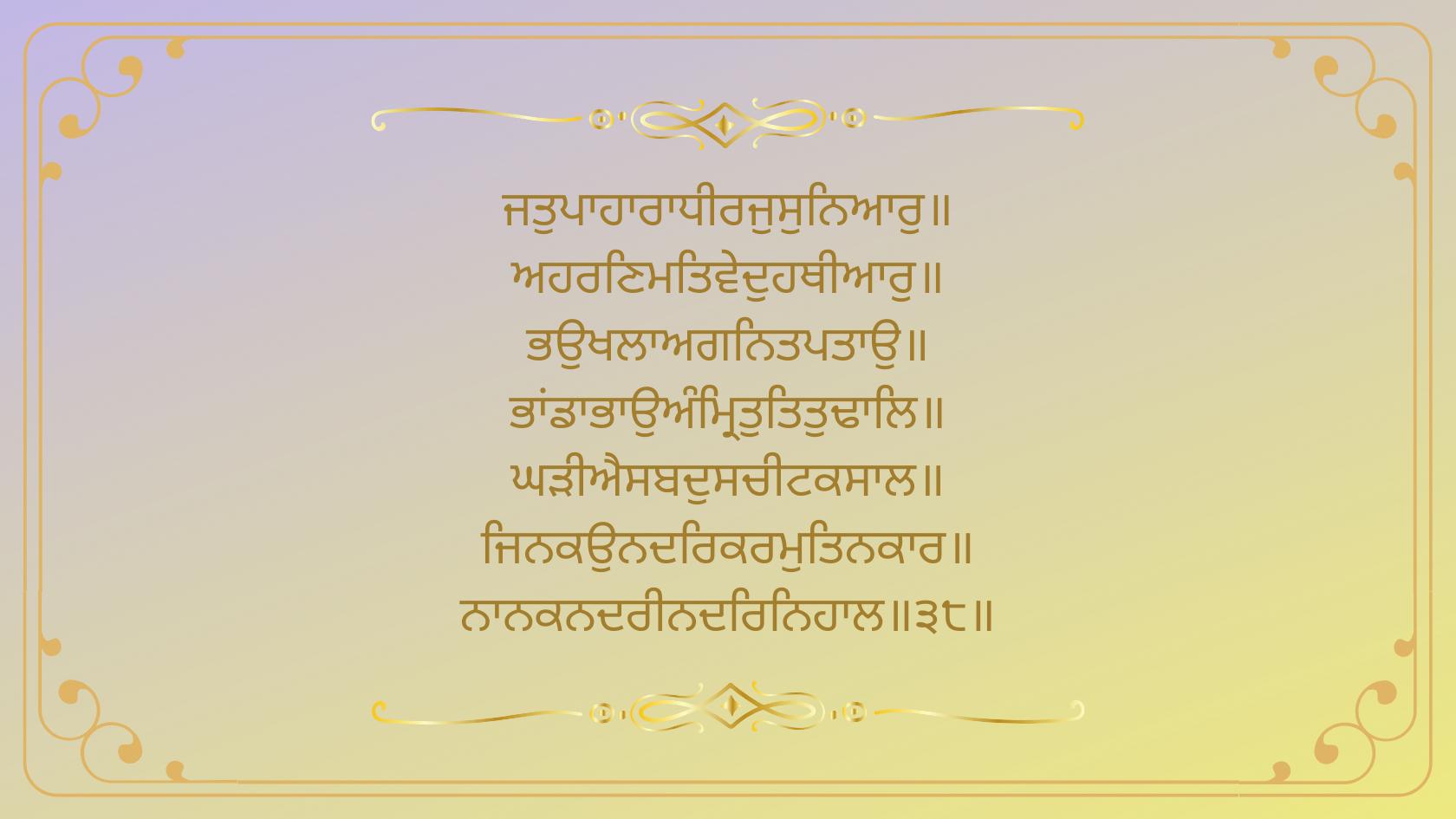 Jat Paahaaraa Dheeraj Suniaar