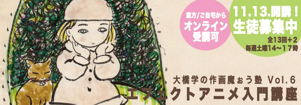 大橋学の作画魔ぉう塾Vol.6 「エフェクトアニメ入門2021」
