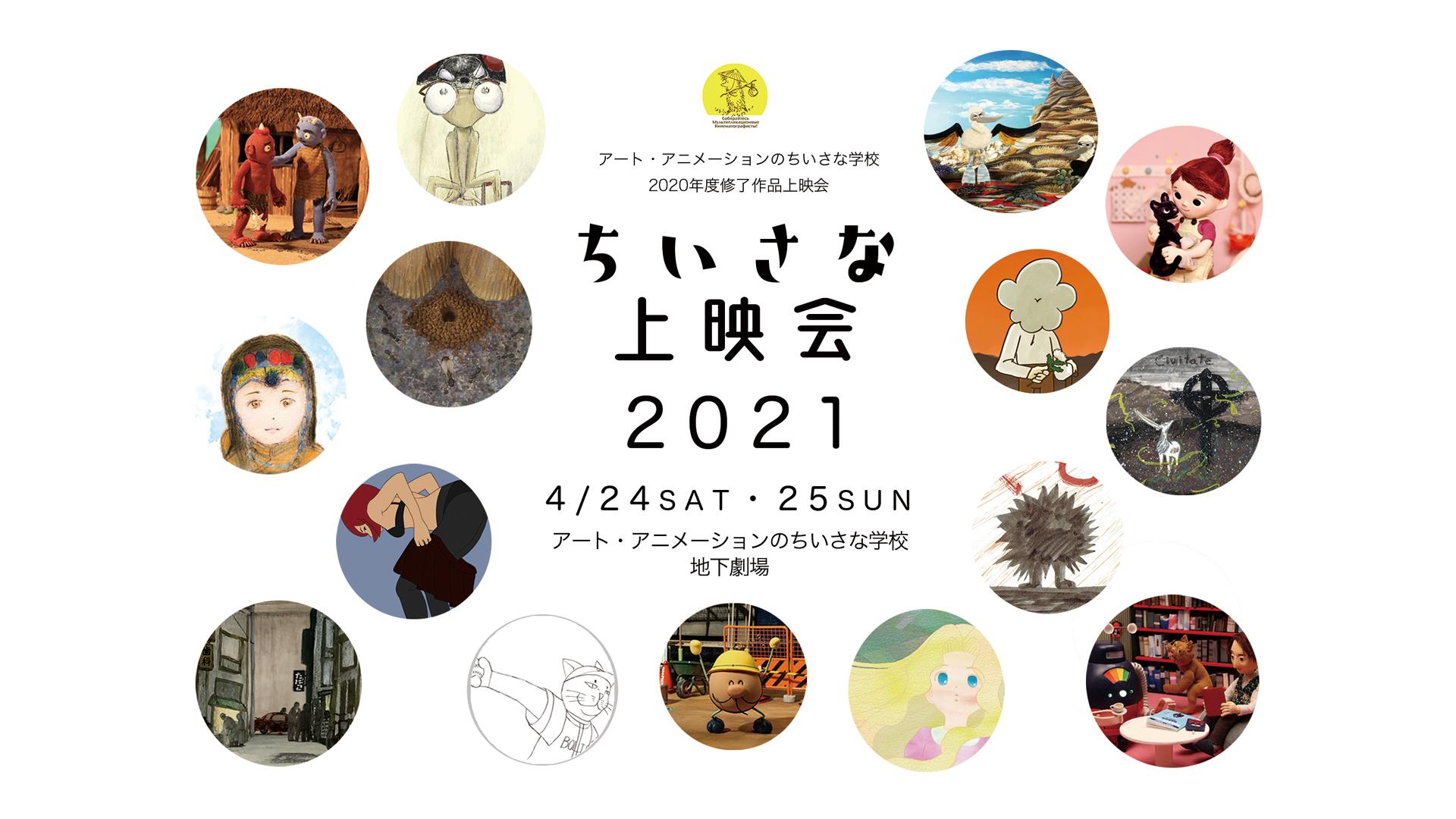 修了作品上映会「ちいさな上映会2021」のお知らせ