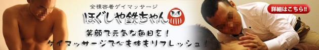 東京ゲイマッサージほぐしや鉄ちゃん