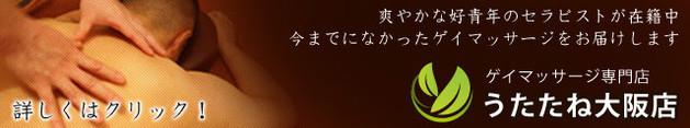 うたたねゲイマッサージ大阪店