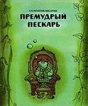 """М.Е. Салтыков-Щедрин """"Премудрый пескарь""""."""