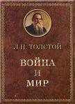"""Л.Н. Толстой """"Война и мир"""" ( 3 серия """"Война 1812"""")"""