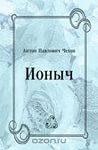 """А.П. Чехов """"Ионыч"""" (""""В городе С"""".)"""