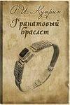 """А.И. Куприн """"Гранатовый браслет""""."""