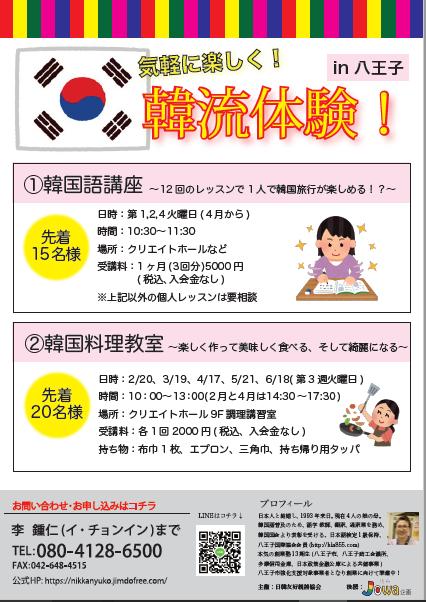 オルチャン先生による韓国料理教室