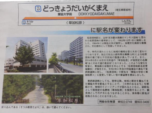 松原団地駅が獨協大学前駅に改称