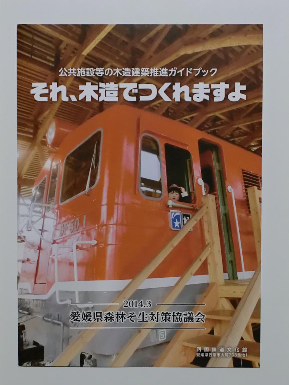 公共施設の木造建築推進ガイドブック「それ、木造でつくれますよ」