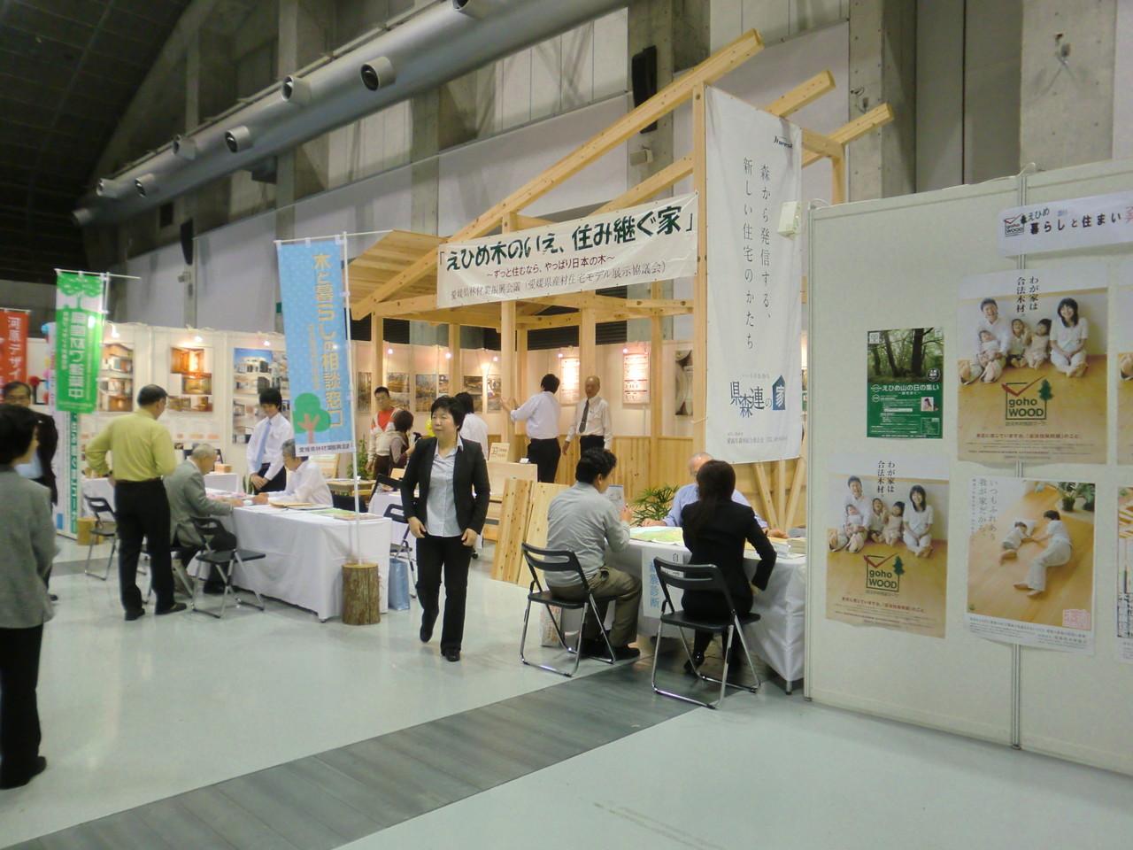 マイホームフェスタ2012  (愛媛県林材業振興会議)