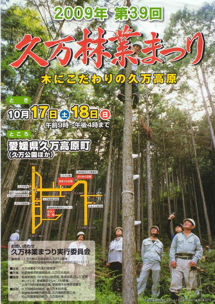 森林と住まいを結ぶ木だわり塾 (久万林業まつりのポスターに採用)