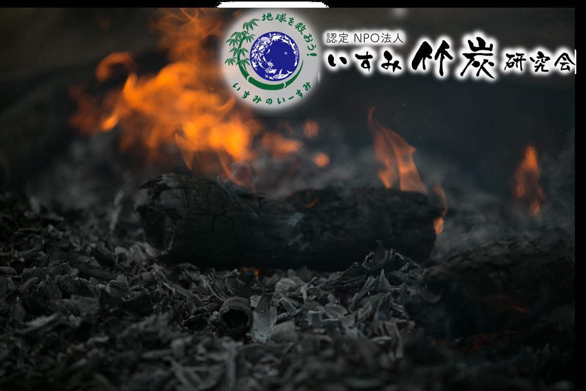 3月の竹炭イベントのお知らせ