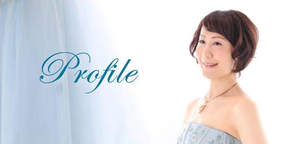 声楽 メゾソプラノ 三津橋萌子 プロフィール 北海道二期会 声楽教室 レッスン