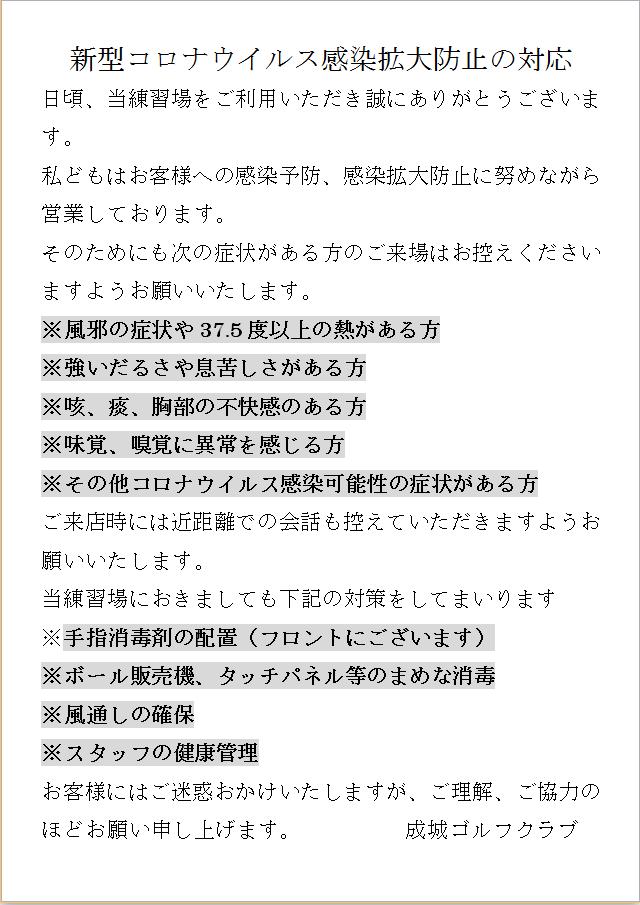 場 コロナ ゴルフ 練習