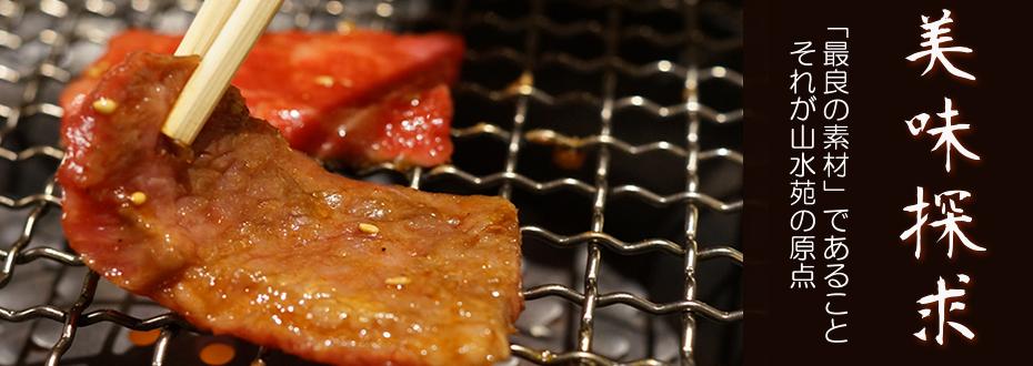 川崎で創業40年以上の老舗店、市場直送の黒毛和牛A5クラスの新鮮肉を低価格にてご 提供致します。