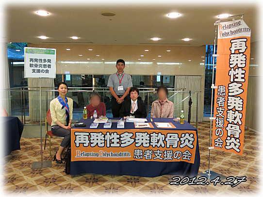2012年4月 日本リウマチ学会総会にてRP広報活動