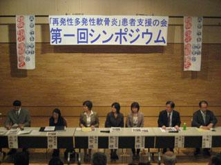 2009年5月 第1回シンポジウム開催(福岡県)