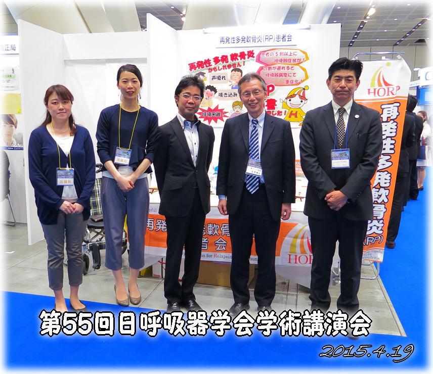 2015.4 呼吸器学会にて広報活動
