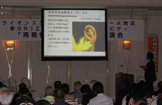 2011年11月 名古屋ライオンズクラブ様主催RPシンポジウム開催
