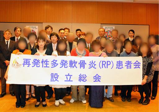 2012年10月 「再発性多発軟骨炎(RP)患者会」設立総会