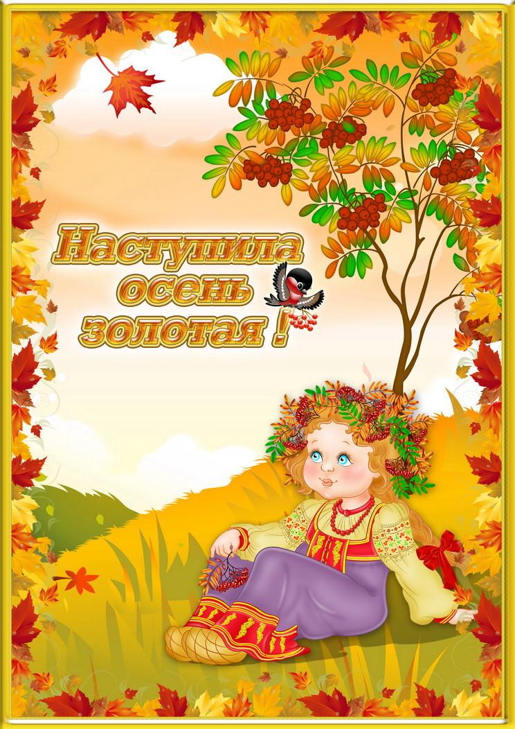Картинка октябрь для детей в детском саду