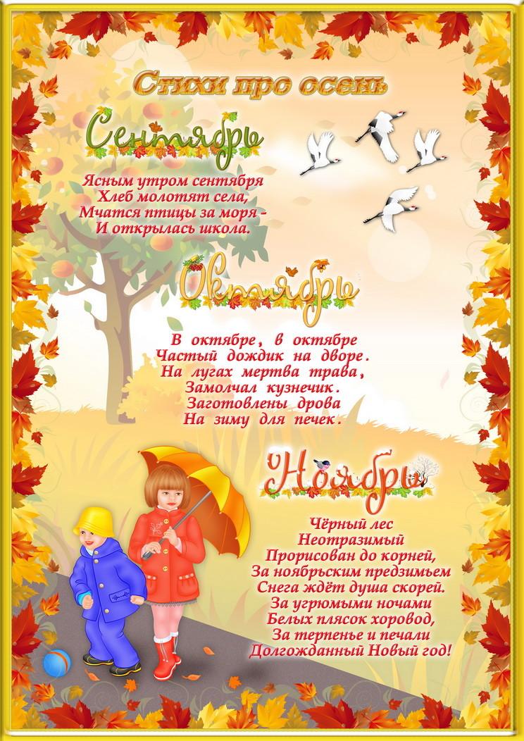 Стихи про сентябрь в картинках для детей