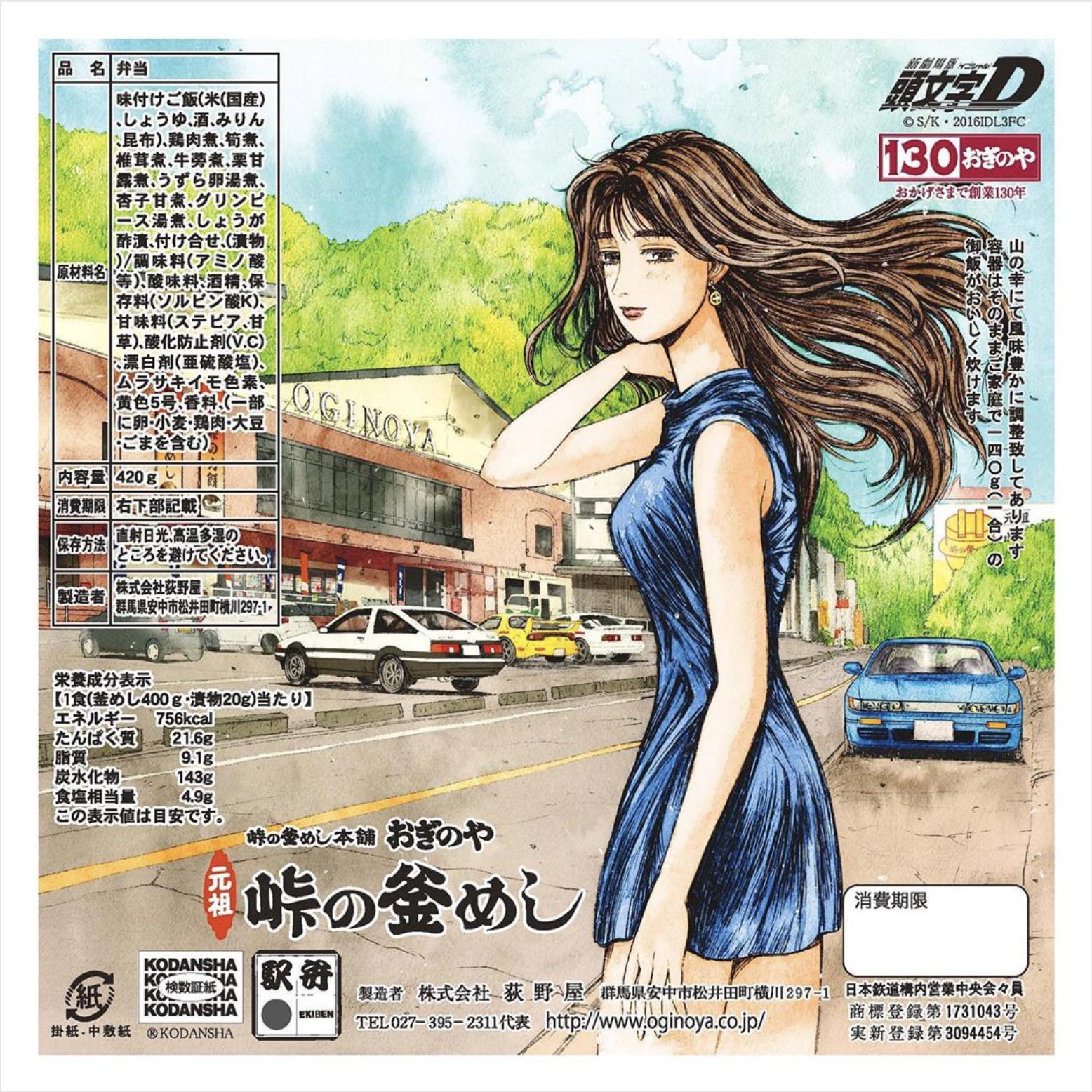 『頭文字D』峠の釜めし特別掛け紙Ver2 描き下ろし/水彩イラスト