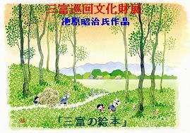 「三富の絵本」三芳町立歴史民俗博物館