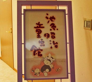 香川県高松市・夕凪の湯ホテル花樹海アートギャラリー「池原昭治の童画館」
