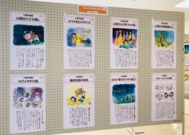 池原昭治・ふるさと狭山の童絵展