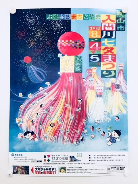 狭山市「入間川七夕まつり」2018年ポスター