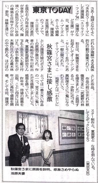 環境庁のポスターの原画を、秋篠宮さまがご覧になられました。